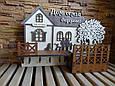 """Ключница """"Большой дом с деревом"""" и Фамилия семьи   Ключница для вашего дома 44*30 см., фото 5"""