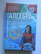 Мерзляк. Алгебра. Поглиблений. 10 клас. Х., 2011, 2014