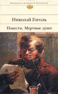Н. В. Гоголь Повести. Мертвые души