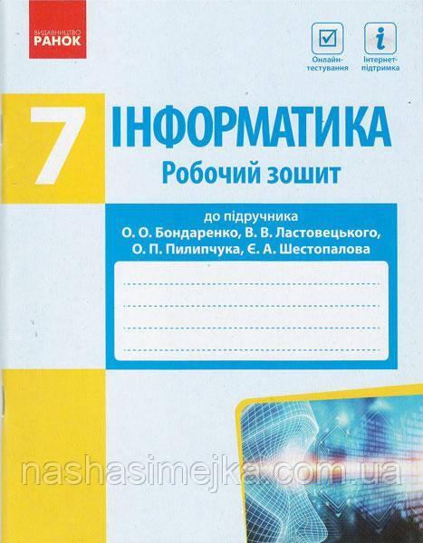 Інформатика. 7 клас. Робочий зошит до підр. Бондаренко О.О. та ін. (Ранок)