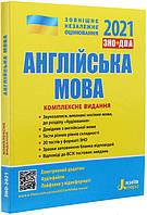 Англійська мова. Комплексне видання. ЗНО + ДПА 2021. Чернишова Ю., Мясоєдова С.