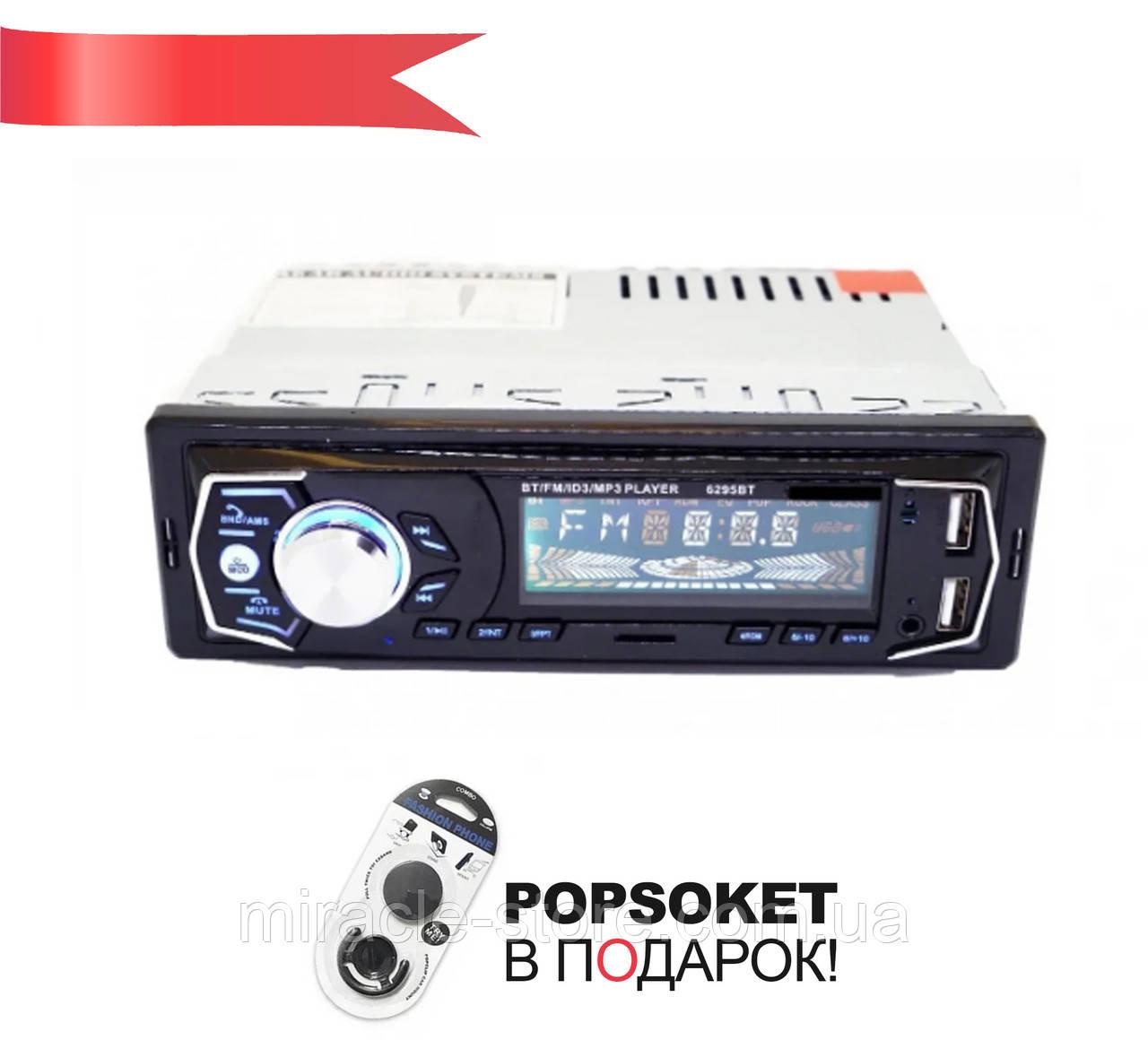 Автомагнітола магнітола у авто з пультом Bluetooth зі знімною панеллю та підсвіткою