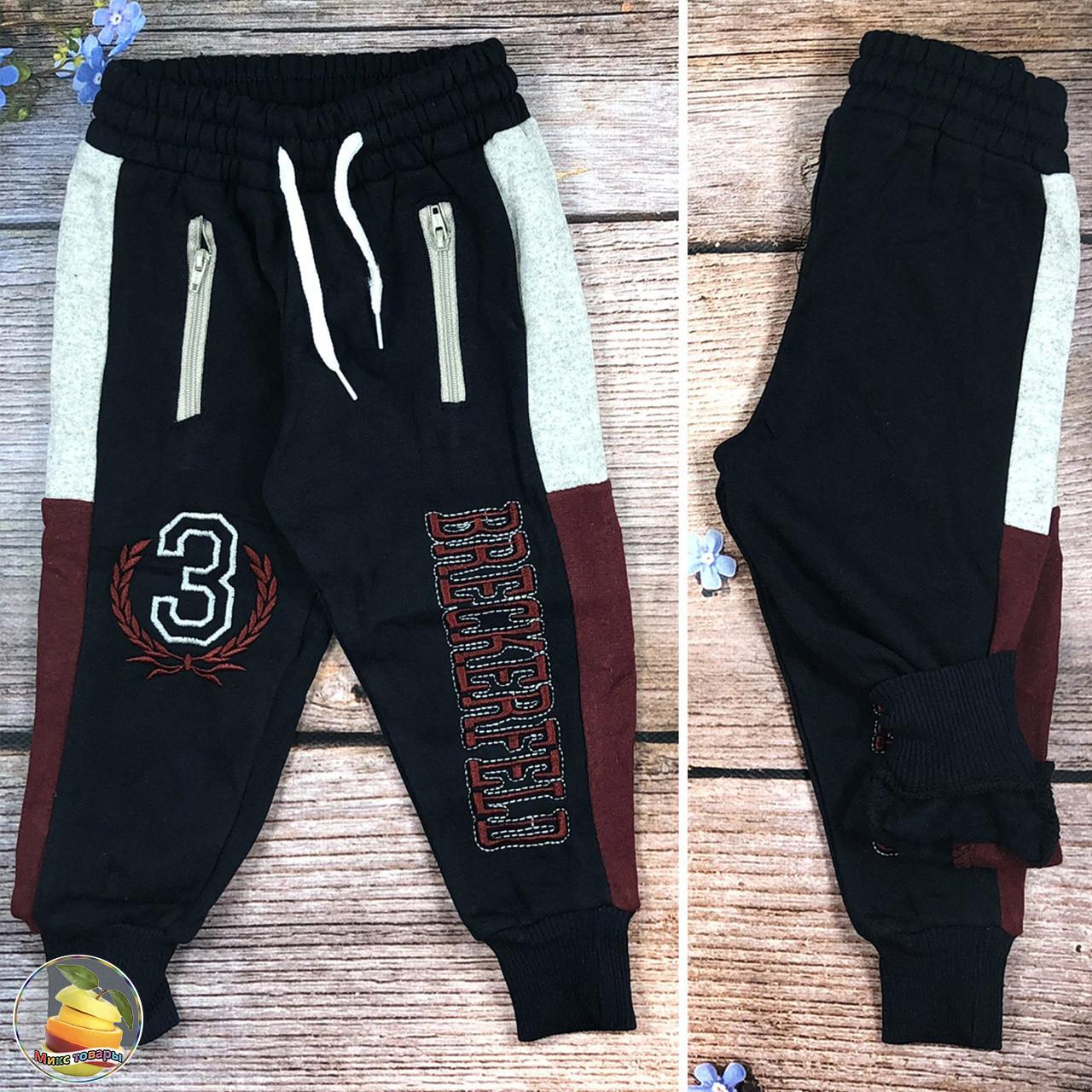 Детские спортивные штаны с начёсом Размеры: 1,2,3,4 года (20786-3)