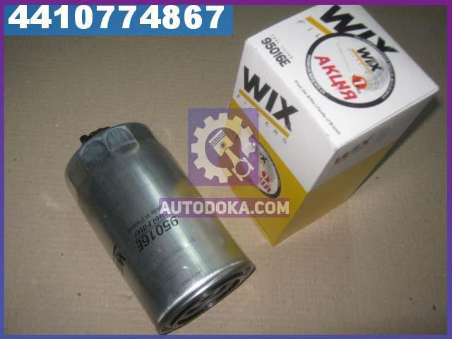 Фильтр топливный ИВЕКО (TRUCK) 95016E/PP879/1 (производство  WIX-Filtron) ЕвроКарго, ЕвроСтар, ЕвроТеч, ЕвроТраккер, Стралис, Треккер, 95016E