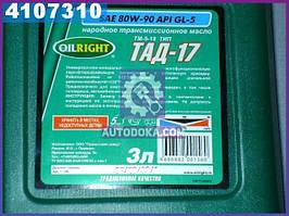 Масло трансмиссионое OIL RIGHT ТАД-17 ТМ-5-18 80W-90 GL-5 (Канистра 3л)  2546