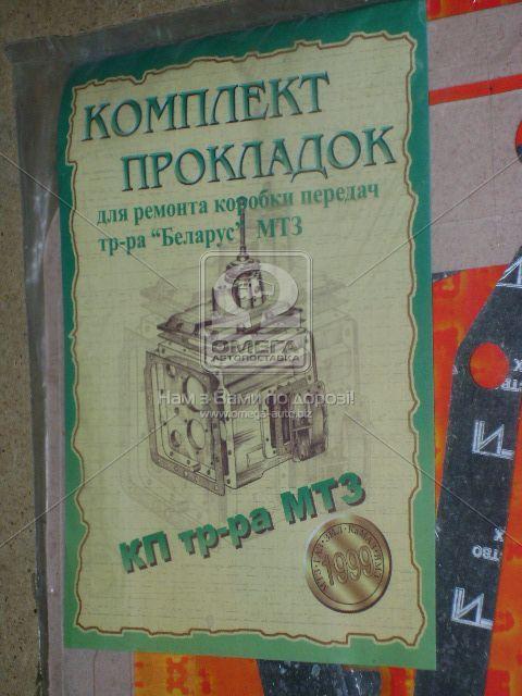 Ремкомплект КПП МТЗ (производство  Украина)  50-1700009