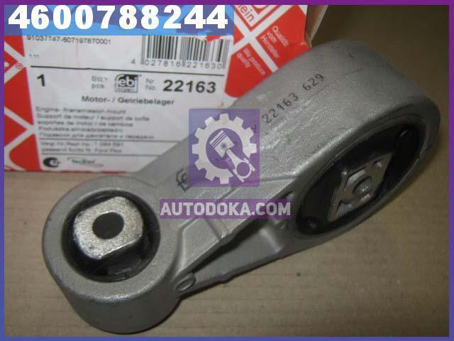 Подушка двигателя задняя Ford (производство  FEBI) ФОРД, ФОКУС, 22163