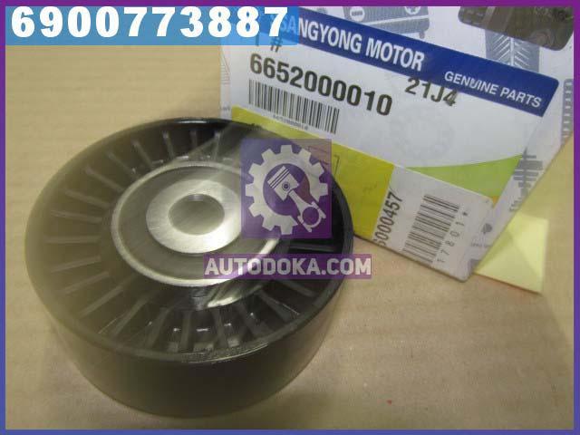 Ролик приводного ремня (производство  SsangYong)  6652000010