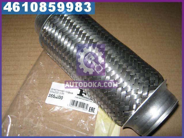 Гофра эластичная 55x200 mm (производство  Fischer)  355-200