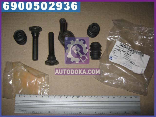 Ремкомплект суппорта (производство  GM)  93740249