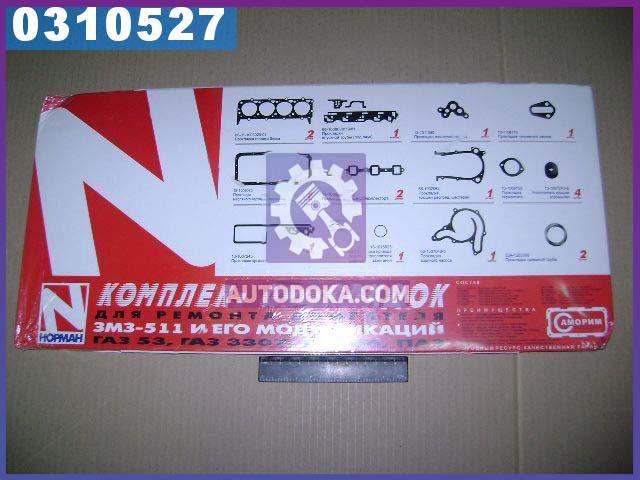 Ремкомплект двигателя ГАЗ 53 (прокладки 14 шт.) (производство  Норман-стандарт)  53-1003020