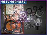 Ремкомплект КПП ЗИЛ 130 (полный. 17 наименований ) 130-1700010-10