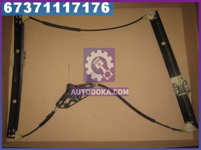 Механизм стеклоподъемника двери передней правой (производство  Van Wezel)  7624262