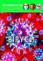 Книга дитяча енциклопедія - Віруси, українською, F00023848