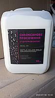 Гідрофобізатор силоксановий ФАСАД-4SK