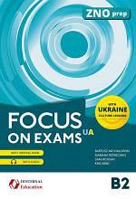 Focus on exams (UA) B2 Тести / Підготовка до іспитів ЗНО