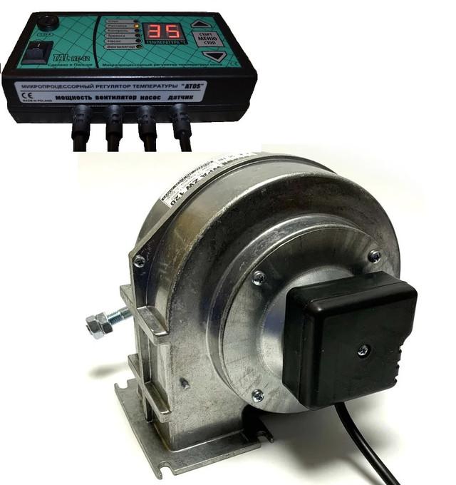 Автоматика TAL RT-22 с вентилятором WPA-120 zw для твердотопливного котла