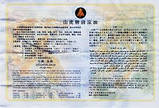 Тигровая мазь Красная 0,21 мл, фото 2