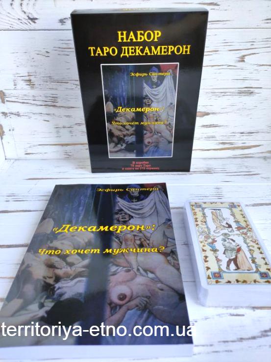 Подарочный набор таро Декамерон Decameron Tarot с книгой