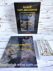 Подарунковий набір таро Декамерон Decameron Tarot з книгою