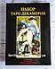 Подарочный набор таро Декамерон Decameron Tarot с книгой, фото 2