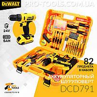 Аккумуляторный шуруповерт DeWALT DCD791 (24V, 5AH) с большим набором инструментов (82 ед.) Деволт