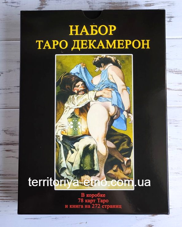 Taro-dekameron