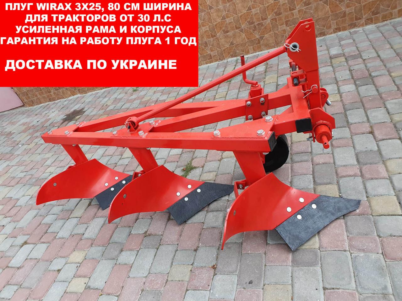 Плуг польский для тракторов от 30 л.с, Wirax 3x25, Виракс 3*25, ширина 75 см, усиленная рама и корпуса, польша