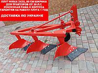 Плуг польский для тракторов от 30 л.с, Wirax 3x25, Виракс 3*25, ширина 75 см, усиленная рама и корпуса, польша, фото 1