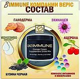 Продукт клеточного питания IMMUNE 120 грамм/60 порций, фото 3