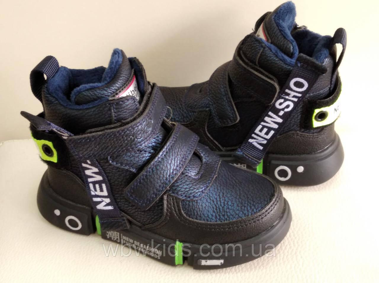 Ботинки детские Clibee P-600 для мальчиков темно-синие 23р.
