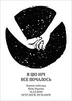 """Постер-карта звёздное небо """"В цю ніч все почалось"""" Размер 21*30 см, фото 1"""