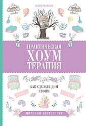 Книга Практична хоумтерапия: як зробити будинок своїм. Автор - Юлія Маричи (АСТ)
