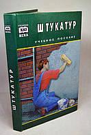 """Книга: """"Штукатур. Мастер отделочных строительных работ"""", учебное"""