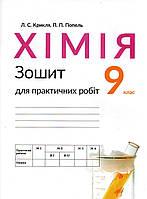 Зошит для практичних робіт з хімії, 9 клас. Крикля Л.С., Попель П.П., фото 1