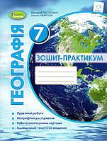 Зошит - практикум з геогафії, 7 клас. Пестушко В.Ю., Уварова Г.Ш., фото 1
