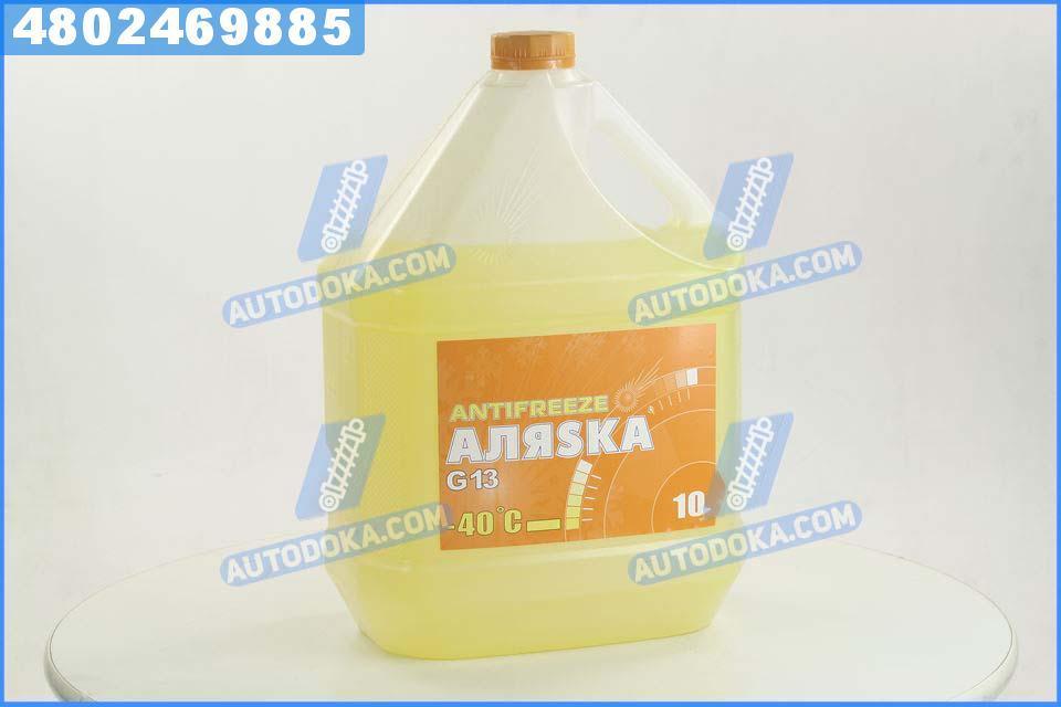 Антифриз Аляsка ANTIFREEZE-40 (желтый) Канистра 10л/9, 83 кг  5371
