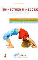 Гимнастика и массаж. Для малышей 3-7 лет