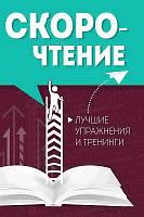 Скорочтение. Лучшие упражнения и тренинги. Ульянов Даниил