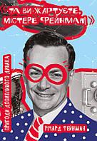 Та ви жартуєте, містере Фейнман! Пригоди допитливого дивака. Річард Фейнман