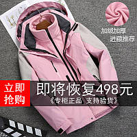 Осенне-зимние куртки для мужчин и женщин, состоящие из двух частей, съемная утолщенная тибетская одежда для альпинизма на заказ