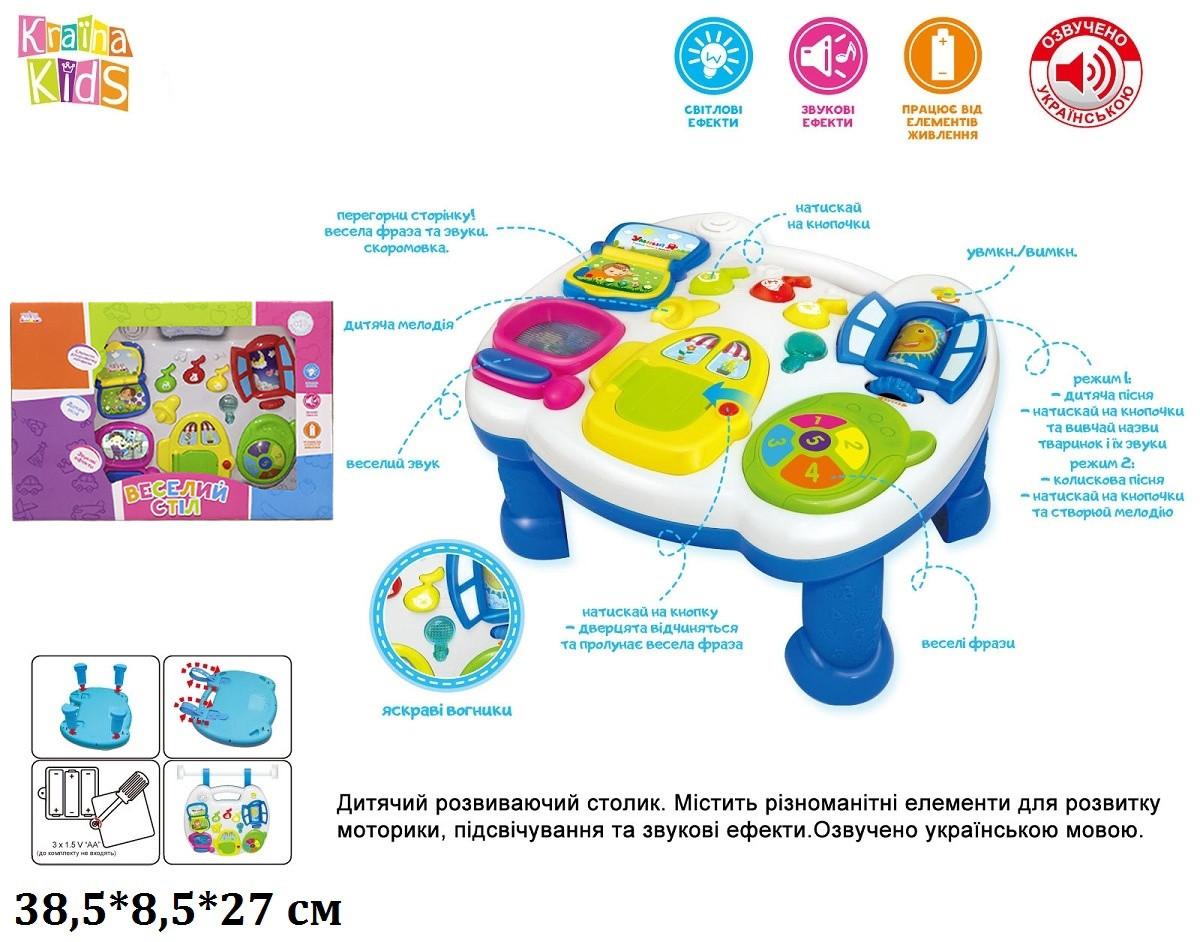 """Дитячий розвиваючий столик 2 в 1 UKA-A0021 """"Веселий стіл"""""""