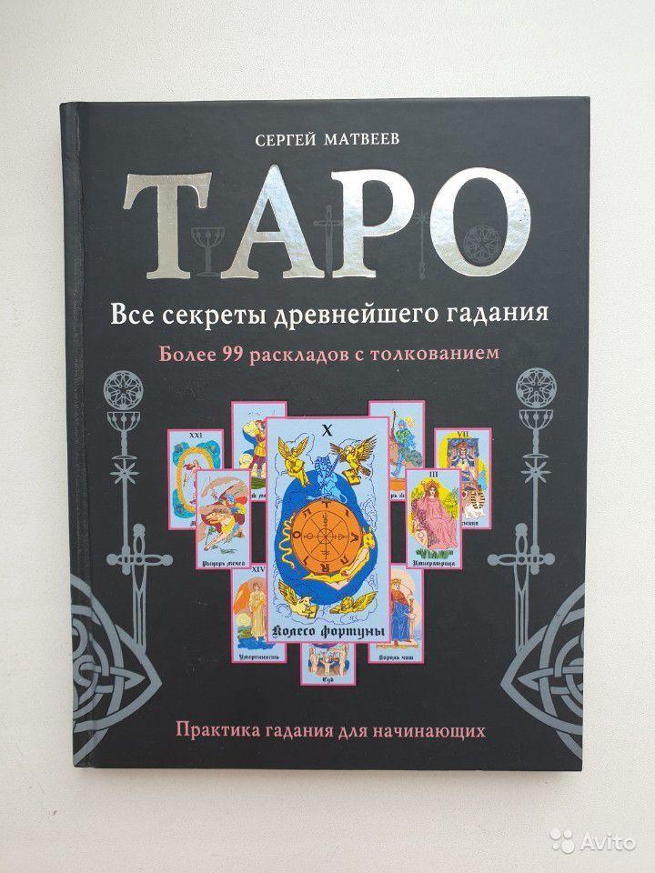 """Сергей Матвеев """"Таро. Все секреты древнейшего гадания."""