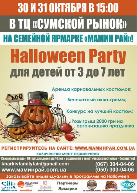 Трик-Трек в Харькове! 30.10-31.10