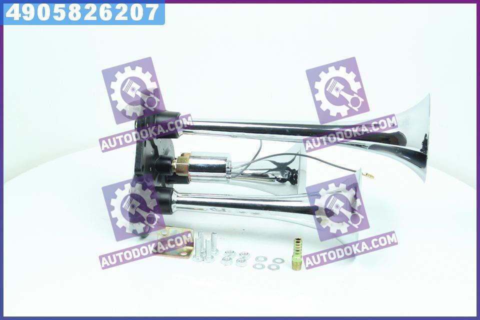 Сигнал дудка 3шт хром 165/230/295 мм 24V (Дорожная Карта)  SL-1007