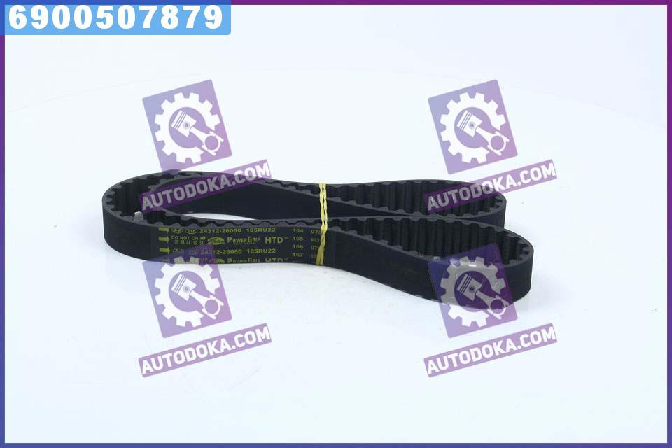 Ремень грм (производство  Mobis)  2431226050