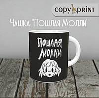 Чашка: Пошлая Молли (Макет №1), фото 1