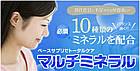 Seedcoms Японские минералы мульти-минералы полный состав 90 табл на 3 месяца, фото 2