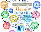Seedcoms Японские минералы мульти-минералы полный состав 90 табл на 3 месяца, фото 3