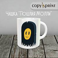 Чашка: Пошлая Молли (Макет №7), фото 1